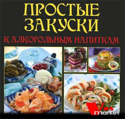 Брошюр с советскими закусками