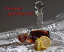 Главное фото рецепта Коньяк в домашних условиях