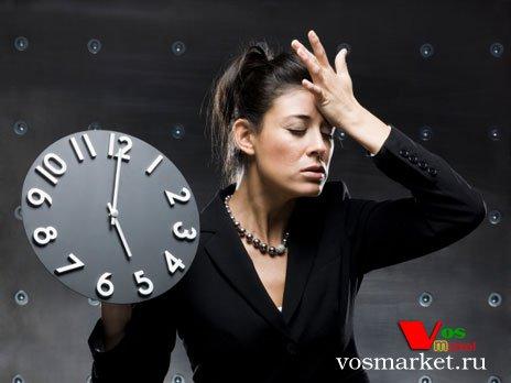 Организовать нехватка времени