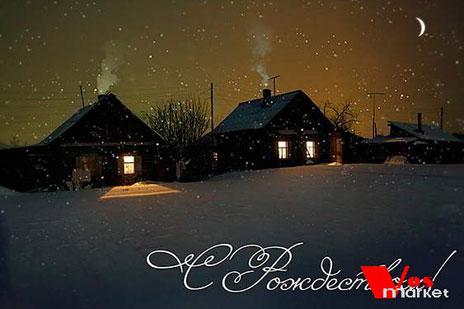 Рождественский вечер в Русси